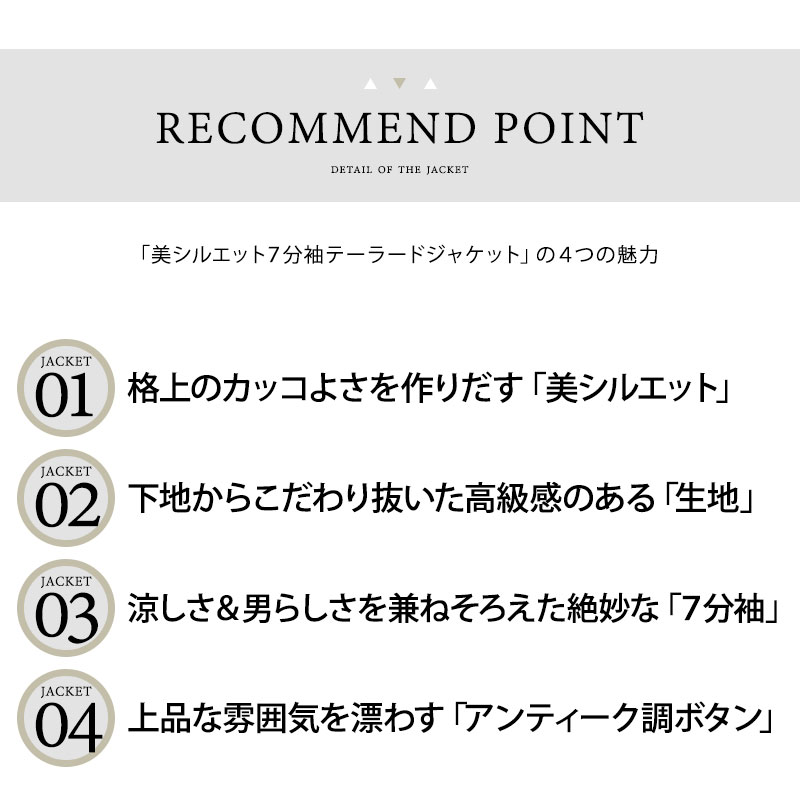 RECOMMEND POINT