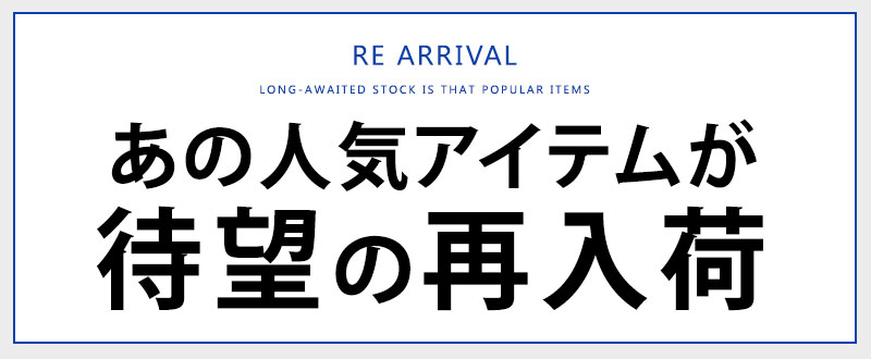 RE ARRIVAL あの人気アイテムが待望の再入荷!!