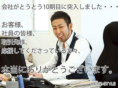 MENZ-STYLE/株式会社メンズスタイル 10年目の振り返り~